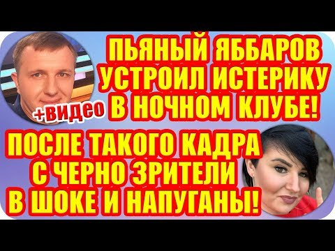Дом 2 Свежие Новости ♡ 13 августа 2019. Эфир (19.08.2019).