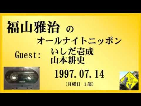 福山雅治 オールナイトニッポン 月曜1部 1997.07.14  ゲスト いしだ壱成・山本耕史