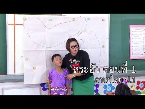 ภาษาไทย ป.1 สระอัว ตอนที่ 1 ครูยุวดี นุชทรัพย์