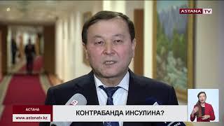 Продажа инсулина: Казахстан еще не получил ответ от Узбекистана, - Минздрав