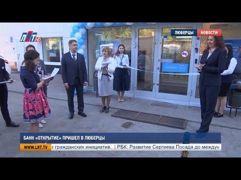 """Банк """"Открытие"""" пришел в Люберцы"""