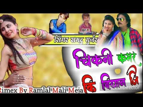 Chikni Kamar Ki Byan Ji - Singer ~ Samdu Gujjar - 2019 New Song - Dj Ramlal Mali Meja