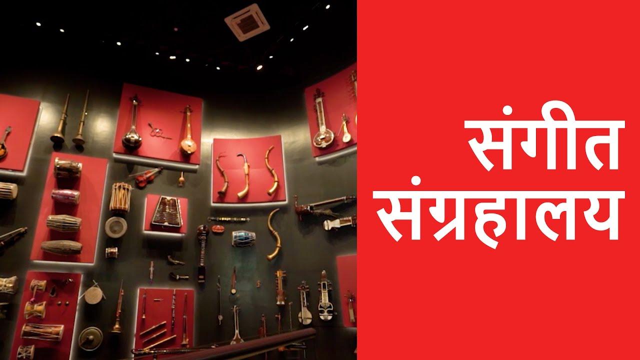 संगीत संग्रहालय   India's First Music Museum   बेंगलुरू   Bengaluru