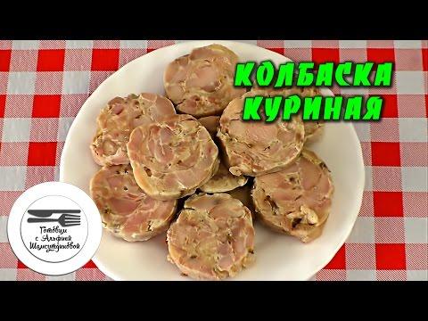 Колбаса куриная.Рецепт куриной колбасы.Деликатес из куриного бедра.Колбаса куриная.Куриные рецепты