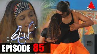 Ras - Epiosde 85 | 23rd June 2020 | Sirasa TV - Res Thumbnail