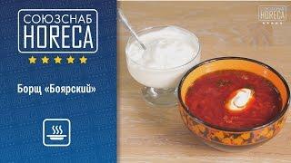 """Борщ """"Боярский"""" - упрощенная технология приготовления классического блюда. Видеорецепт"""