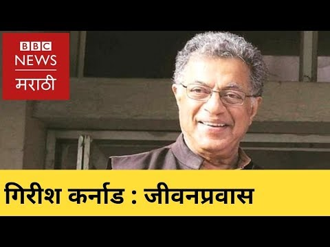 Girish Karnad dies at 81 : Life Journey | गिरीश कर्नाड यांचं निधन : एक जीवनप्रवास
