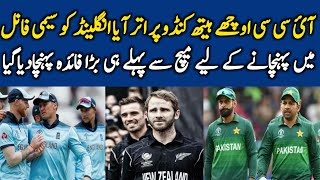 England vs New Zealand World Cup 2019 | pakistan Chances for Semi Final