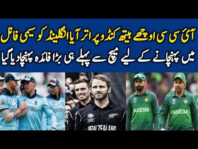 England vs New Zealand World Cup 2019 | pakistan Chances for Semi Final