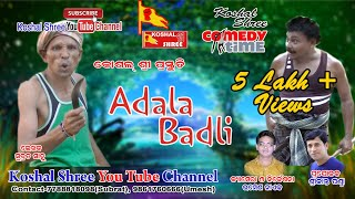 Adala Badli //Sambalpuri Awairness Comedy///Koshal Shree ///