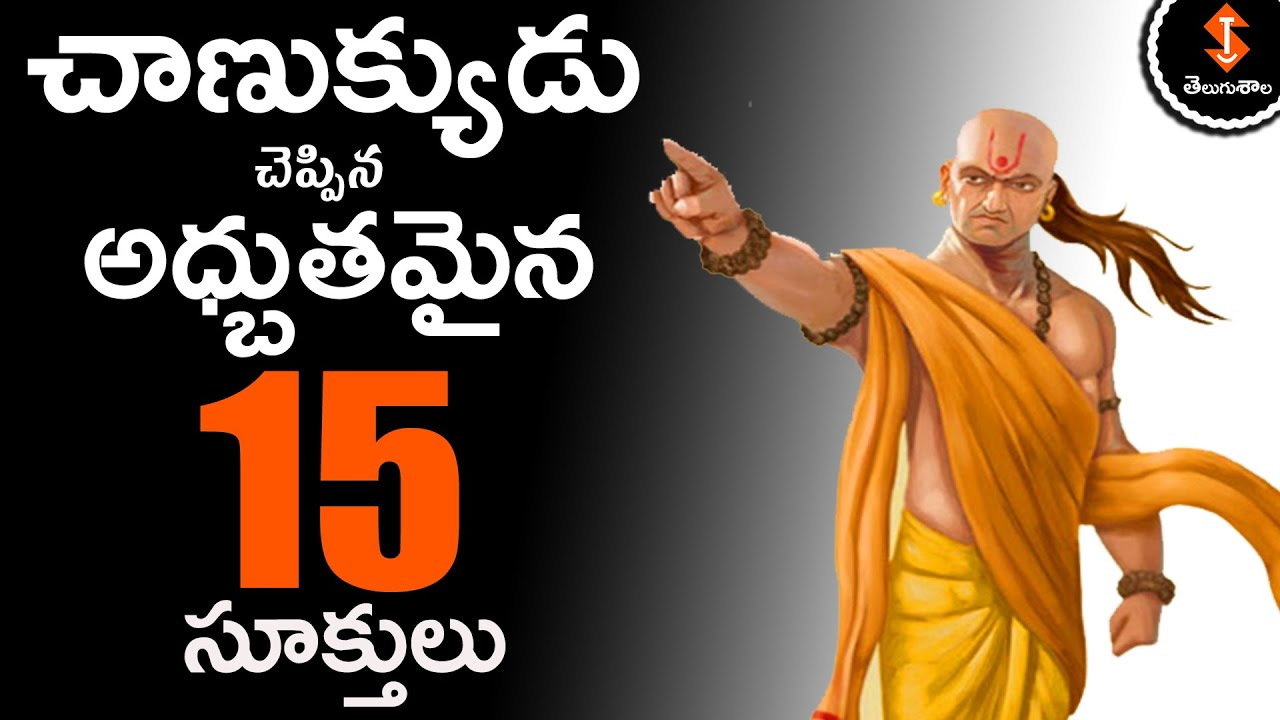 Get Inspiraed 15 Best Inspirational Chanakya Quotes In Telugu