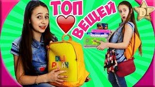 ТОП САМЫХ любимых вещей школьницы КОТОРЫЕ на каждый день Что в моей косметичке Новый рюкзак и пенал