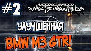 Скачать NFS Most Wanted МОДЫ ПРОКАЧАННАЯ BMW M3 GTR 2