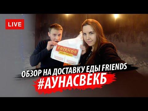 Обзор доставки еды ресторана Friends Екатеринбург [#АУНАСВЕКБ]