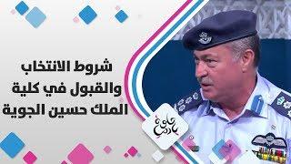 العميد ايوب زانة - شروط الانتخاب والقبول في كلية الملك حسين الجوية