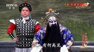 《中国京剧像音像集萃》 20191005 京剧《安国夫人》 1/2| CCTV戏曲