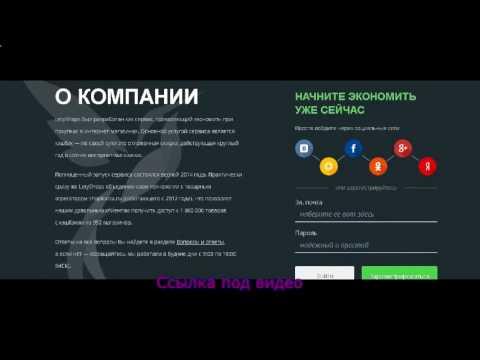 https letyshops ru отзывы