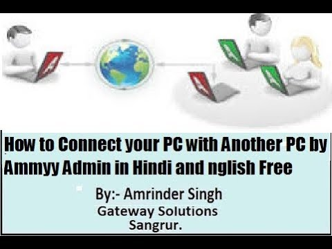 How To Connect Your PC With Another PC By Ammyy Admin In Hindi And English Free