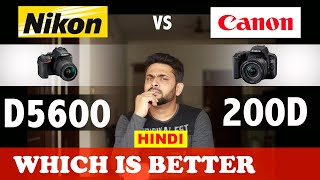 CANON 200D vs NIKON D5600 comparison in Hindi   which is better?