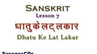 Learn Sanskrit Grammar Lesson 7 Dhatu Lat Lakar