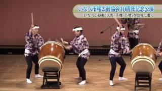 タイトル いなべ市和太鼓協会10周年記念公演 放送日2017年4月2...