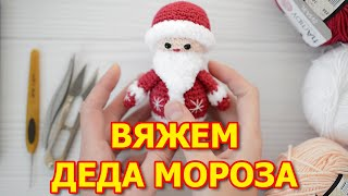 Схема вязания крючком Дед Мороз