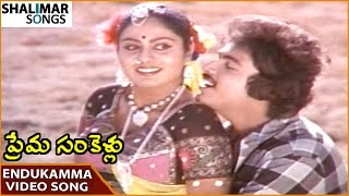 Prema Sankellu Movie || Endukamma Video Song || Naresh, Syamala Gowri || Shalimar Songs