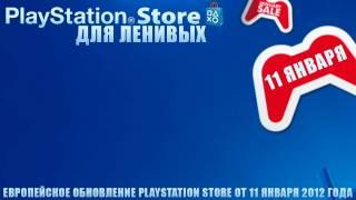 PlayStation Store Для Ленивых - 11 Января 2012