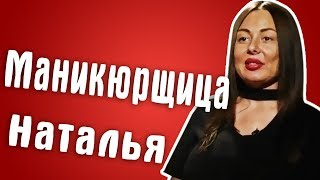 Обзор на Званый ужин - Маникюрщица Наталья