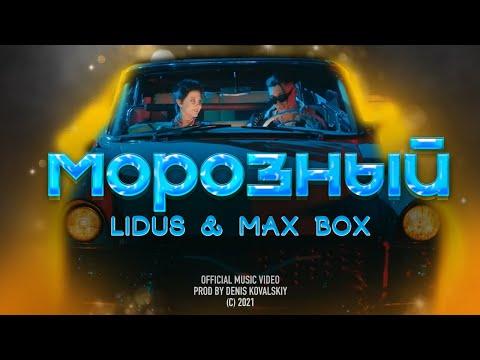 Смотреть клип Lidus & Max Box - Морозный