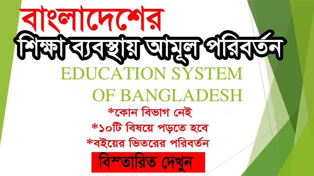 New education System in Bangladesh from 2021 , Education News bd.Admission Circular 2021.
