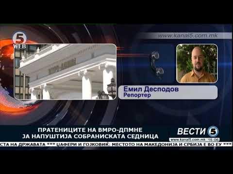Пратениците на ВМРО-ДПМНЕ ја напуштија собраниската седница