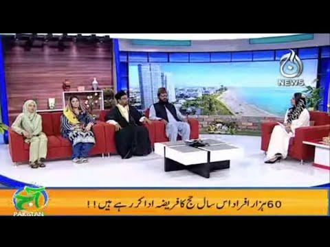 Hajj Ki Fazilat Aur Ahmiyat   Aaj Pakistan with Sidra Iqbal   19th July 2021   Aaj News   Part 3