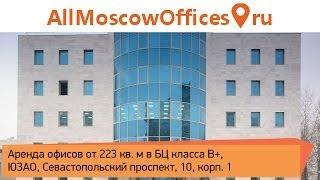 Аренда офисов в БЦ Класса B+, Севастопольский проспект 10, кор. 1(, 2014-04-21T12:30:36.000Z)