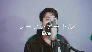 レーゾンデートル - Eve 歌ってみた covered by Seishin