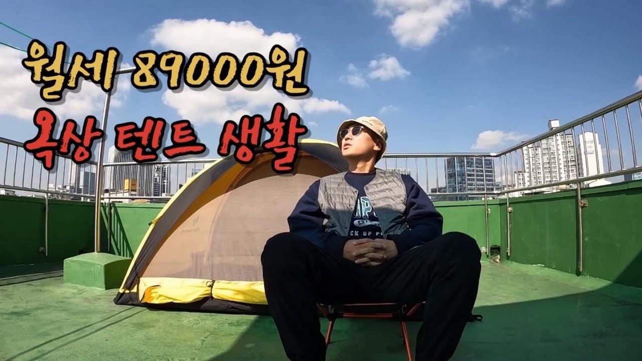 서울 어느 옥상에서 텐트 치고 생활하기 🇰🇷7