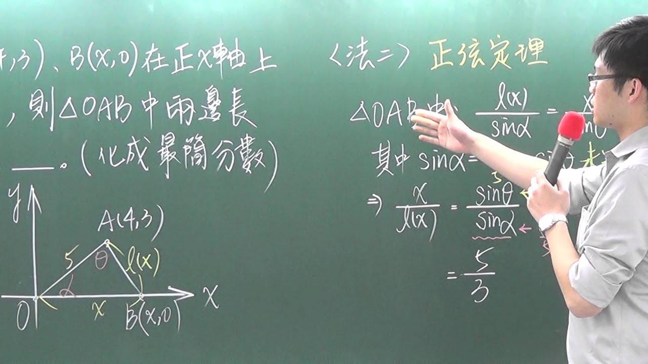 [高中數學][95數甲][選填E][法二:正弦定理][威全老師主講][周杰 ...