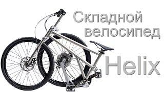 Самый легкий складной титановый велосипед Helix - видео обзор лучшей модели складного велосипеда(Складной велосипед, это лучшее решение для хранения и транспортировки двухколесного велосипеда для взросл..., 2015-11-27T11:20:41.000Z)