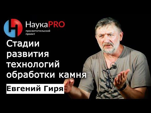 видео: Евгений Гиря - Стадии развития технологий обработки камня