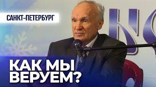 Как мы веруем? (Санкт-Петербург, 2013.12.20) - Осипов А.И.