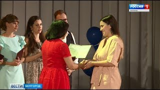 ГТРК Белгород - С дипломом в руках: медиаспециалистам вручили документы о высшем образовании