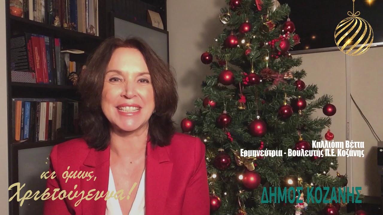 *Κι όμως, Χριστούγεννα!* (video)