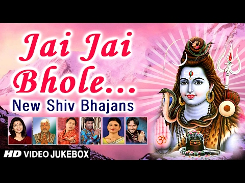 MAHASHIVRATRI SPECIAL 2017 I HIT VIDEOS,NEW SHIV BHAJANS I JAI JAI BHOLE I FULL VIDEO SONGS JUKE BOX