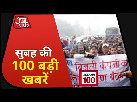 देश-दुनिया की सुबह की 100 बड़ी खबरें I Nonstop 100 I Top 100 I Oct 6, 2020