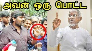 அவன் ஒரு பொட்ட கடுப்பான விஜய் சேதுபதி | ilayaraja vs spb vijay sethupathi