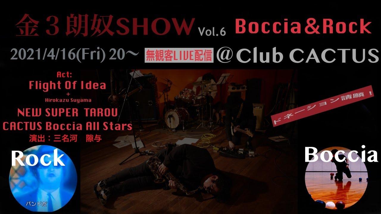金3朗奴SHOW vol.6 Boccia&Rock