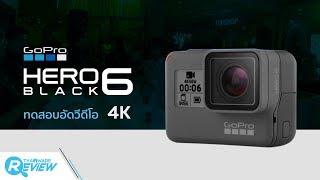 ทดสอบบันทึกวีดีโอความละเอียด 4K ด้วยกล้องแอคชั่นแคม GoPro HERO6 Black
