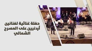 حفلة غنائية لفنانين أردنيين على المسرح الشمالي