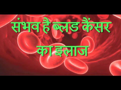 Blood cancer treatment of Sahaja Yoga # ब्लड केंसर का इलाज सहज योग से