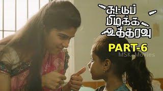 Suttu Pidikka Utharavu Latest Tamil Movie Part - 6 | Vikranth , Suseenthiran, Mysskin | MSK Movies